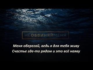 Елена Темникова - Не обвиняй меня (Lyrics, Текст Песни)