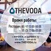 The Voda
