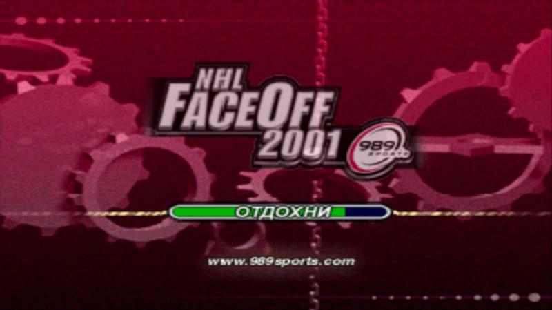 NHL 2001 FaceOff. Турнир сборных. Россия - Словакия . Игра 2 (Тренеровка)