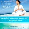 Фестиваль йоги в Орленке 28.08-2.09.17