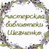 Мастерская Библиотеки Шевченко