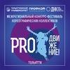 Межрегиональный фестиваль PROдвижение | Тольятти
