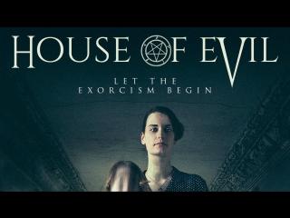 💀 УЖАСТИКИ 💀 - Дом зла (2017)