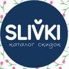 Slivki.by. Скидки, акции, распродажи
