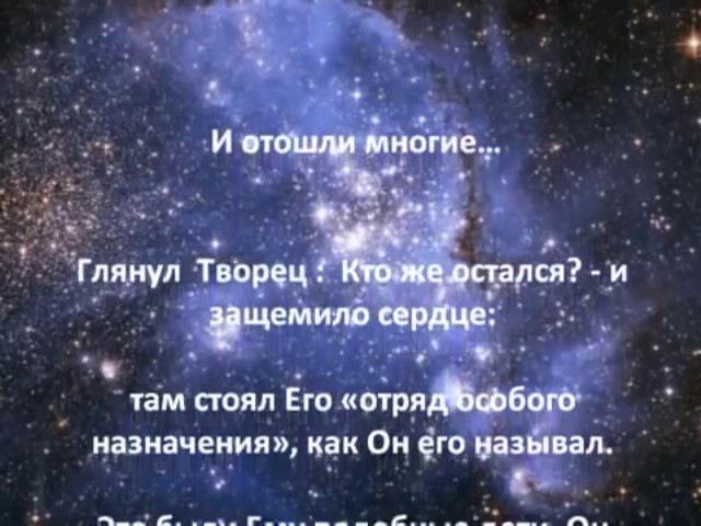 Сказ Добровольцы живут на Земле