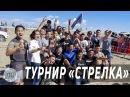 Турнир «Стрелка» в Якутске