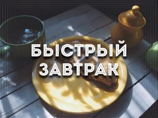 Ешь и худей: Овсяный блинчик с бананом