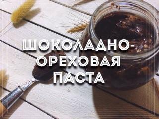 Ешь и худей: Шоколадно-ореховая паста