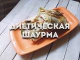 Ешь и худей: Домашняя пп-шаурма