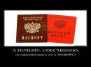 Минюст РФ признал паспорта РФ фальшивыми