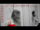 SEREBRO - ОТПУСТИ МЕНЯ (cover version)