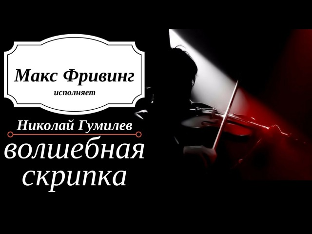 Макс Фривинг - Николай Гумилев - Волшебная скрипка
