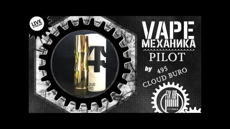 12 Vape МЕХАНИКА | PILOT by 495 CLOUD BURO |LIVE 28.05.17 | 20:10 MCK