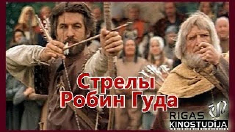 Стрелы Робин Гуда (режиссерская версия) 1975 фильмы рижской киностудии на русском языке