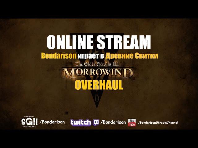[The Elder Scrolls: Morrowind] Overhaul Исключение из Гильдии Магов 2