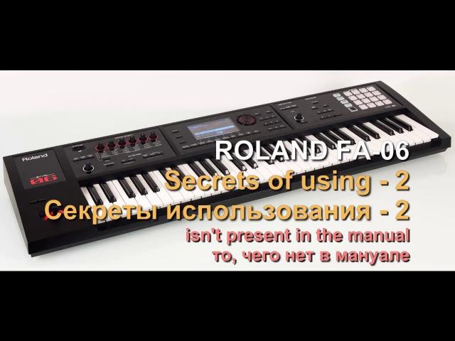 Roland FA-06, секреты управления - часть 2, secrets of using - part 2