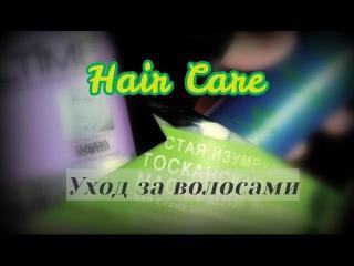 ❤ HAIR CARE | УХОД ЗА ВОЛОСАМИ ❤
