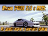 RB25 Powered S13 240sx   Из дрифт-корча - в уличного убийцу! [BMIRussian]