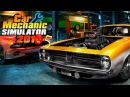 9 Американское корыто поедет! Тюнинг в Car Mechanic Simulator 2015 (CMS 2015)