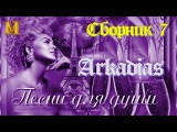 СБОРНИК 7-ARKADIAS ДИСКОТЕКА ДЛЯ ДРУЗЕЙ! COLLECTION 7-ARKADIAS DISCO FOR FRIENDS!