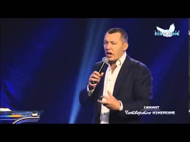 Саммит 4 е Измерение Практика Апостол Владимир МУНТЯН