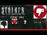 Э.Т.О. - S.T.A.L.K.E.R. - Ляпы и косяки в игре  Подкаст