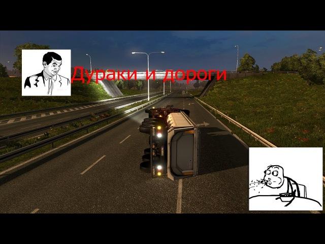 ETS 2 - Multiplayer   Идиоты,Аварии,Фейлы.  Idiots, Crashes, Fails!!