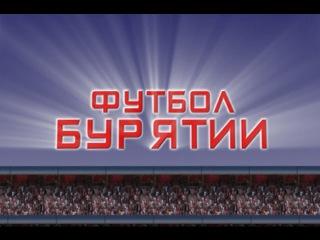 Футбол Бурятии. Выпуск 169. Эфир от 14.10.2016
