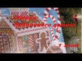 Сборка шкатулки из деталей пряничного домика Панна1 этап