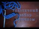 Эластичный набор ♥ без цепочки воздушных петель ♥ Вязание крючком ♥ Wild Rose ♥