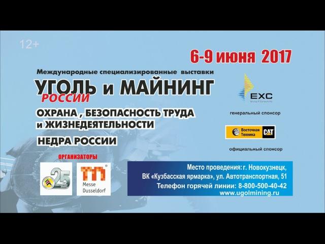 Выставка Уголь России и Майнинг 2017 года _ 6-9 июня