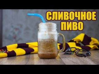 Сливочное пиво для Гарри Поттера. Безалкогольное. Готовим простые рецепты от wowfo...
