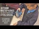 Детский мастер-класс - изготовление стула | Дар Труда ltncrbq vfcnth-rkfcc - bpujnjdktybt cnekf | lfh nhelf ltncrbq vfcnth-rkfcc