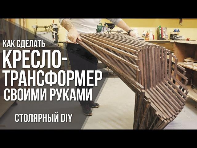 Раскладное кресло трансформер своими руками из фанеры | Столярный DIY hfcrkflyjt rhtckj nhfycajhvth cdjbvb herfvb bp afyths | cn