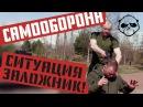 Самооборона ситуация заложник • эксперт крав-мага Александр Карасев