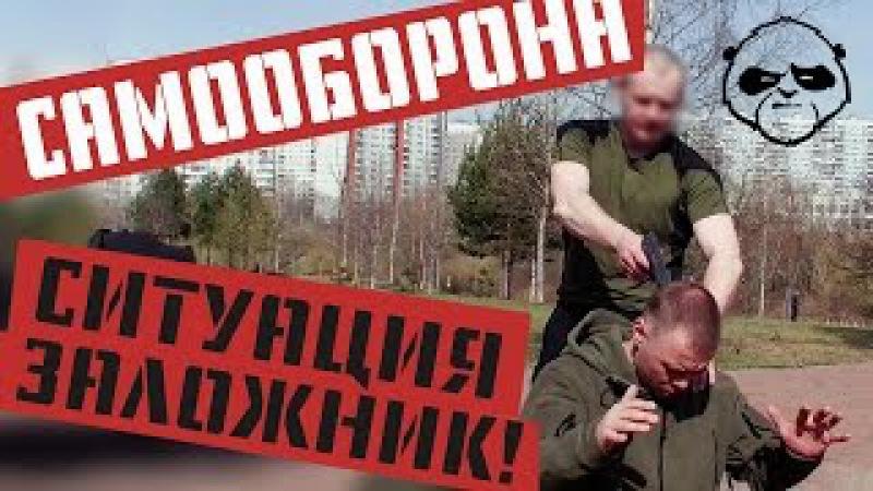 Самооборона ситуация заложник эксперт крав мага Александр Карасев