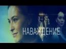 Наваждение 2016 Русская мелодрама 2016 новинка. Фильмы и сериалы / Русский Роман