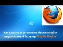 Как скачать и установить бесплатный и лицензионный браузер Mozilla Firefox