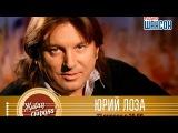 Живая струна Юрий Лоза