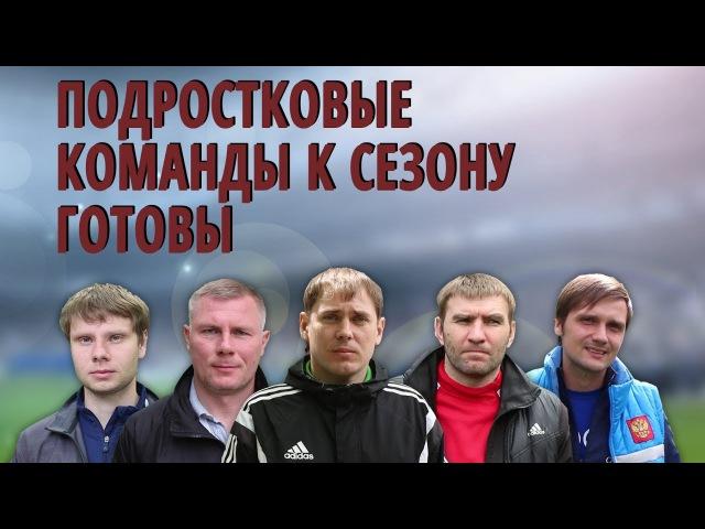 Тренеры подростковых команд СШ Звезда Люберцы перед стартом Первенства области