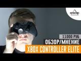 ГЕЙМПАД ЗА 11000 РУБ.(ОБЗОР/МНЕНИЕ) Самый лучший, самый дорогой gamepad. XBOX controller ELITE