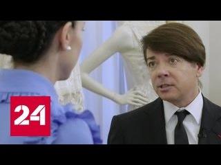 В рабочий полдень: Валентин Юдашкин. Первый показ, стиль первых леди, тренды вес...