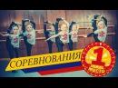 ЧЕЛЛЕНДЖ СОРЕВНОВАНИЕ Кто круче делает флажок Младшая группа шоу балета Культурная революция