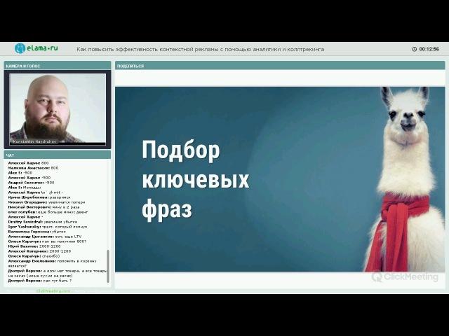 ELama: Как повысить эффективность контекстной рекламы с помощью аналитики и коллтрекинга от 10.04.17