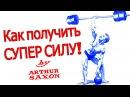 Сверхчеловеческая СУПЕР СИЛА Артура Саксона Самые сильные сухожилия в мире Получи супер способности cdth xtkjdtxtcrfz cegth cbk