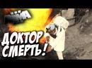 ДОКТОР СМЕРТЬ! - Arma 3