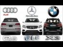2018 NEW BMW X3 VS Mercedes AMG GLC 43 4matic VS AUDI Q5
