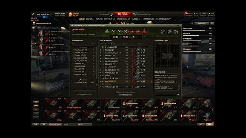 Stream WoT/ Нападение в Укрепе...Катаем с чужим кланом под чужим кэпством :D