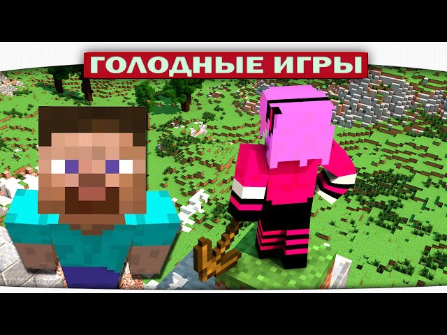 ч.83 - Маняки с Кирками и ДИКИЙ кошак - Minecraft Голодные игры