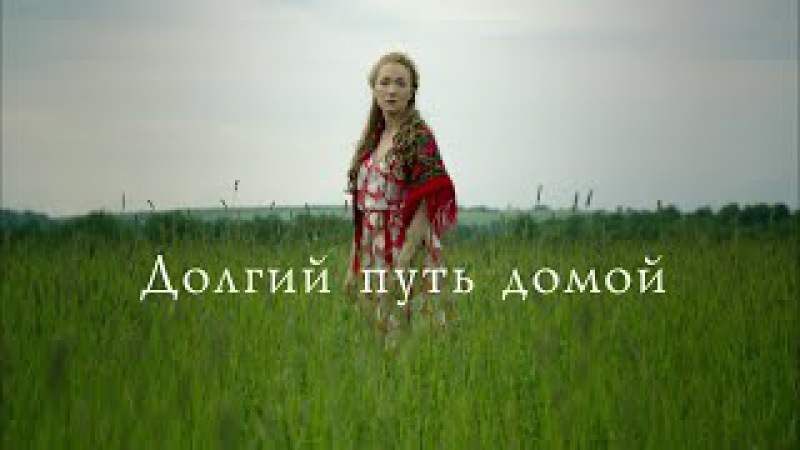 Долгий путь домой 02 серия смотреть онлайн бесплатно